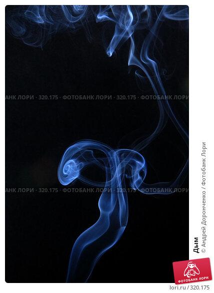 Дым, фото № 320175, снято 20 июля 2017 г. (c) Андрей Доронченко / Фотобанк Лори