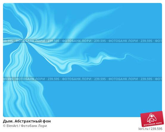 Дым. Абстрактный фон, иллюстрация № 239595 (c) ElenArt / Фотобанк Лори