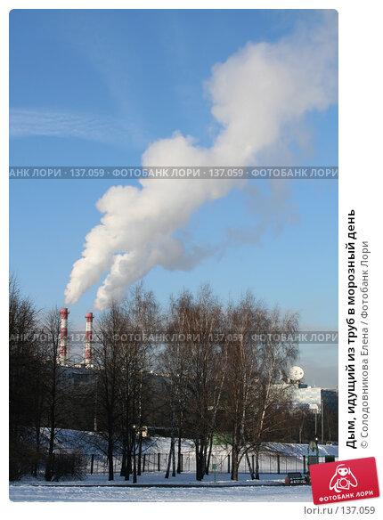 Дым, идущий из труб в морозный день, фото № 137059, снято 30 января 2007 г. (c) Солодовникова Елена / Фотобанк Лори