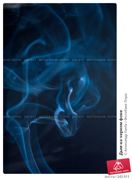 Купить «Дым на черном фоне», фото № 243911, снято 25 апреля 2018 г. (c) Александр Fanfo / Фотобанк Лори