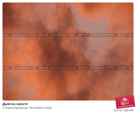 Дым на закате. Стоковое фото, фотограф Иван Черников / Фотобанк Лори