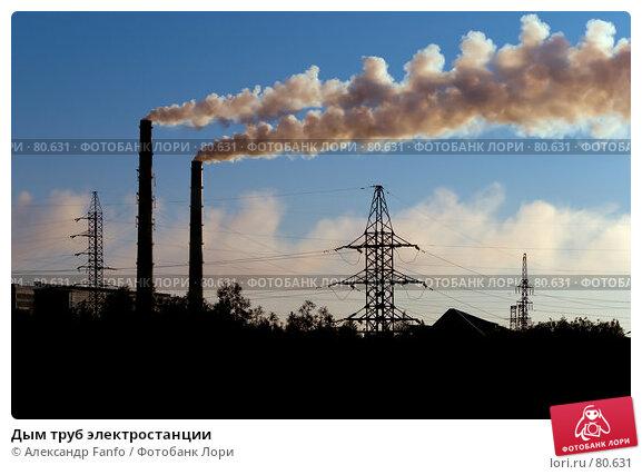 Дым труб электростанции, фото № 80631, снято 23 июля 2007 г. (c) Александр Fanfo / Фотобанк Лори