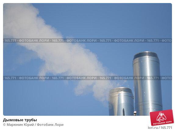 Дымовые трубы, фото № 165771, снято 27 декабря 2007 г. (c) Марюнин Юрий / Фотобанк Лори