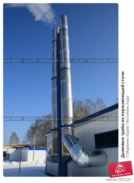 Дымовые трубы из нержавеющей стали, фото № 213271, снято 8 февраля 2008 г. (c) Марюнин Юрий / Фотобанк Лори