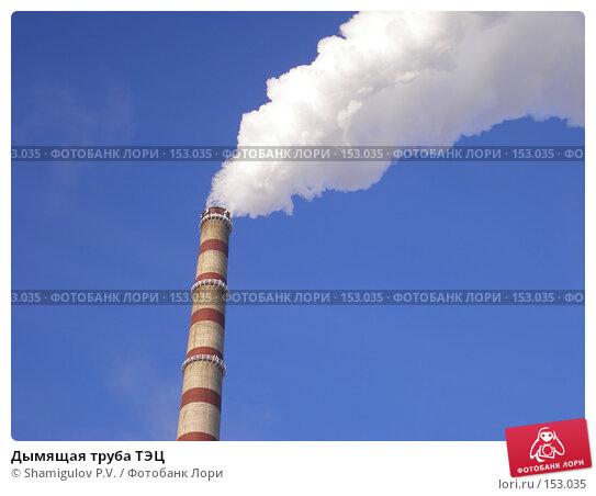 Купить «Дымящая труба ТЭЦ», фото № 153035, снято 18 декабря 2007 г. (c) Shamigulov P.V. / Фотобанк Лори