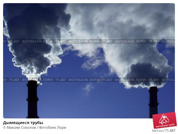 Дымящиеся трубы, фото № 71487, снято 10 февраля 2007 г. (c) Максим Соколов / Фотобанк Лори