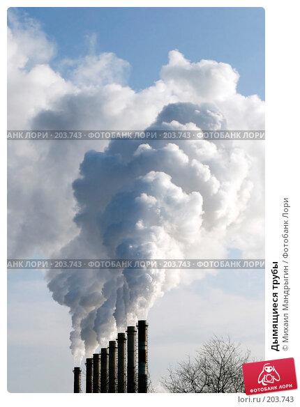 Дымящиеся трубы, фото № 203743, снято 13 февраля 2008 г. (c) Михаил Мандрыгин / Фотобанк Лори