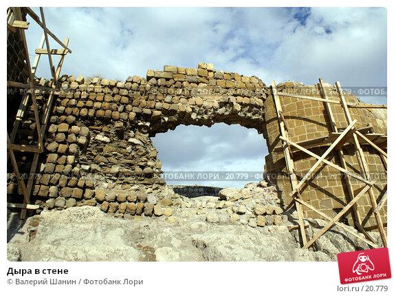Дыра в стене, фото № 20779, снято 28 октября 2006 г. (c) Валерий Шанин / Фотобанк Лори