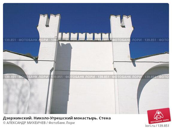 Купить «Дзержинский. Николо-Угрешский монастырь. Стена», фото № 139851, снято 6 мая 2007 г. (c) АЛЕКСАНДР МИХЕИЧЕВ / Фотобанк Лори