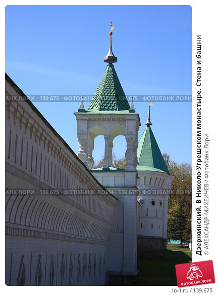 Дзержинский. В Николо-Угрешском монастыре. Стена и башни, фото № 139675, снято 6 мая 2007 г. (c) АЛЕКСАНДР МИХЕИЧЕВ / Фотобанк Лори