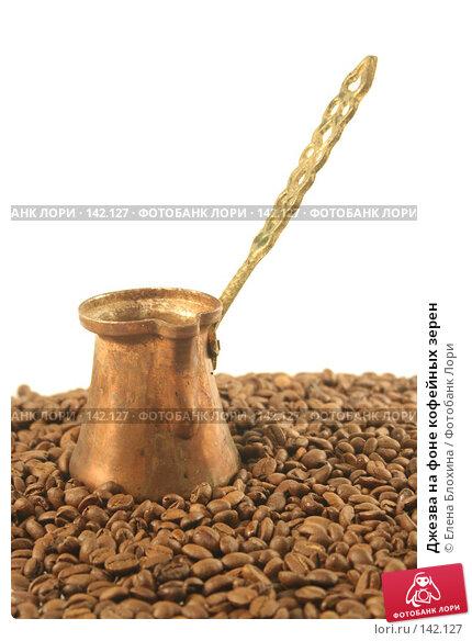 Джезва на фоне кофейных зерен, фото № 142127, снято 7 декабря 2007 г. (c) Елена Блохина / Фотобанк Лори