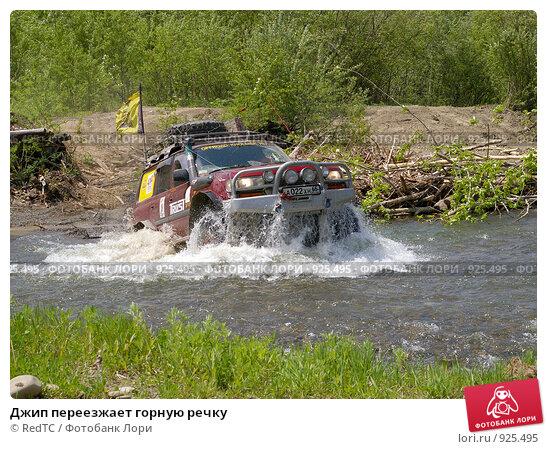 Купить «Джип переезжает горную речку», фото № 925495, снято 11 июня 2009 г. (c) RedTC / Фотобанк Лори