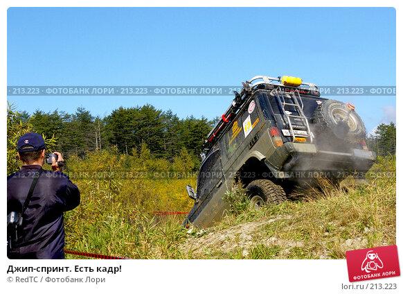 Джип-спринт. Есть кадр!, фото № 213223, снято 29 сентября 2007 г. (c) RedTC / Фотобанк Лори
