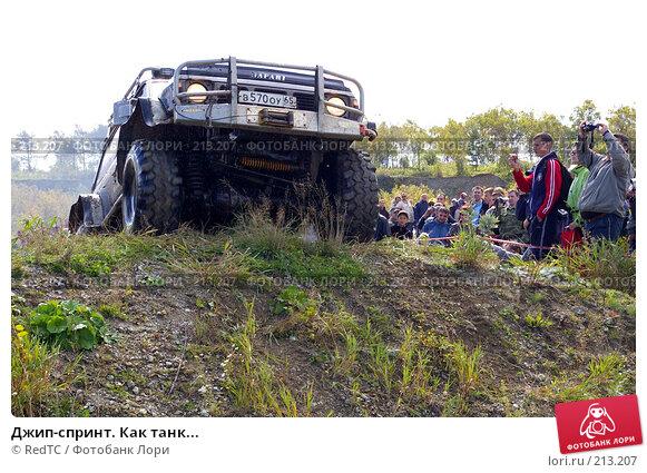 Джип-спринт. Как танк..., фото № 213207, снято 29 сентября 2007 г. (c) RedTC / Фотобанк Лори