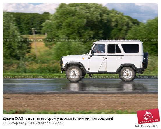 Джип (УАЗ) едет по мокрому шоссе (снимок проводкой), фото № 272099, снято 1 июля 2007 г. (c) Виктор Савушкин / Фотобанк Лори