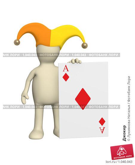 Купить «Джокер», иллюстрация № 1040043 (c) Лукиянова Наталья / Фотобанк Лори