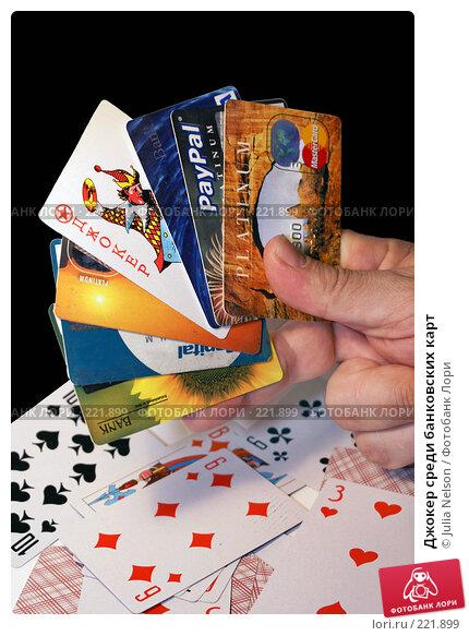 Джокер среди банковских карт, фото № 221899, снято 10 марта 2008 г. (c) Julia Nelson / Фотобанк Лори