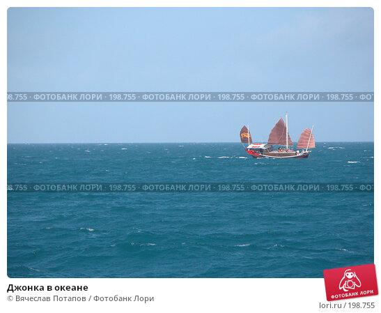 Джонка в океане, фото № 198755, снято 18 октября 2006 г. (c) Вячеслав Потапов / Фотобанк Лори
