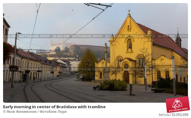 Early morning in center of Bratislava with tramline (2017 год). Стоковое фото, фотограф Яков Филимонов / Фотобанк Лори