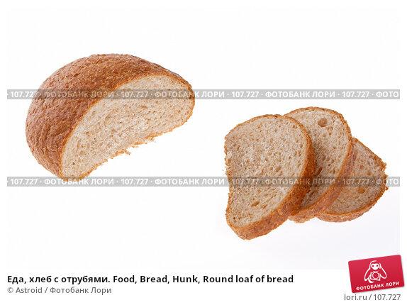 Еда, хлеб с отрубями. Food, Bread, Hunk, Round loaf of bread, фото № 107727, снято 4 января 2007 г. (c) Astroid / Фотобанк Лори