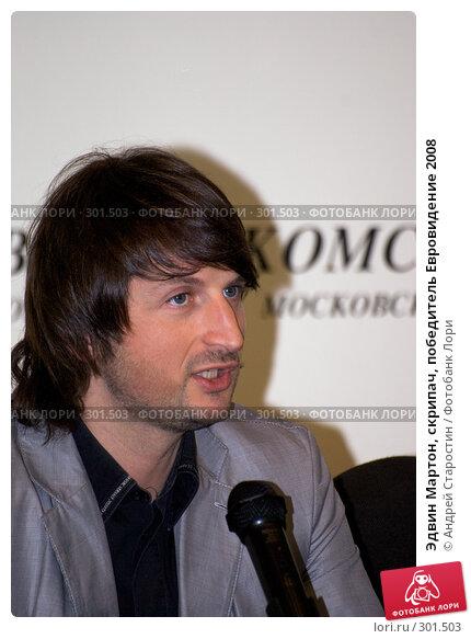 Эдвин Мартон, скрипач, победитель Евровидение 2008, фото № 301503, снято 27 мая 2008 г. (c) Андрей Старостин / Фотобанк Лори