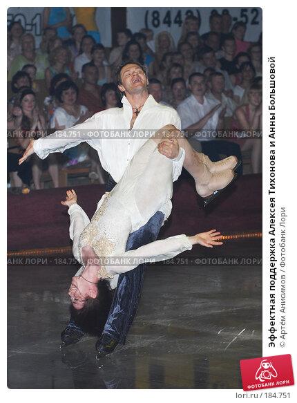 Эффектная поддержка Алексея Тихонова и Анны Большовой, фото № 184751, снято 29 мая 2007 г. (c) Артём Анисимов / Фотобанк Лори