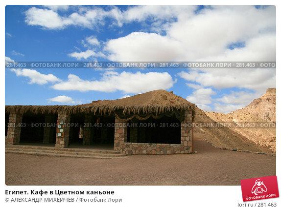 Египет. Кафе в Цветном каньоне, фото № 281463, снято 20 февраля 2008 г. (c) АЛЕКСАНДР МИХЕИЧЕВ / Фотобанк Лори