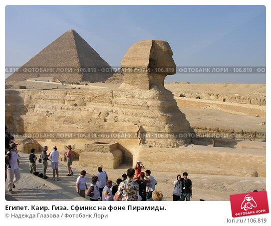 Купить «Египет. Каир. Гиза. Сфинкс на фоне Пирамиды.», фото № 106819, снято 25 марта 2018 г. (c) Надежда Глазова / Фотобанк Лори