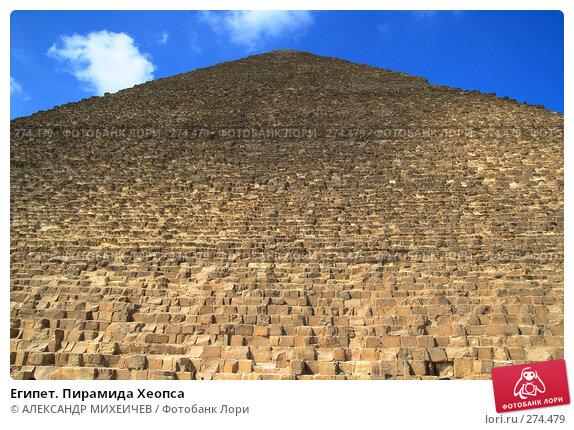 Египет. Пирамида Хеопса, фото № 274479, снято 25 февраля 2008 г. (c) АЛЕКСАНДР МИХЕИЧЕВ / Фотобанк Лори