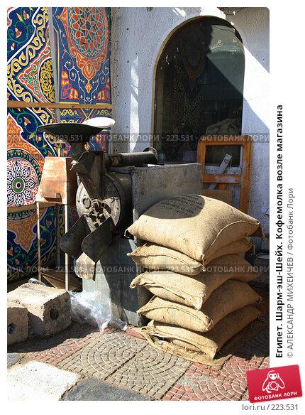 Египет. Шарм-эш-Шейх. Кофемолка возле магазина, фото № 223531, снято 19 февраля 2008 г. (c) АЛЕКСАНДР МИХЕИЧЕВ / Фотобанк Лори