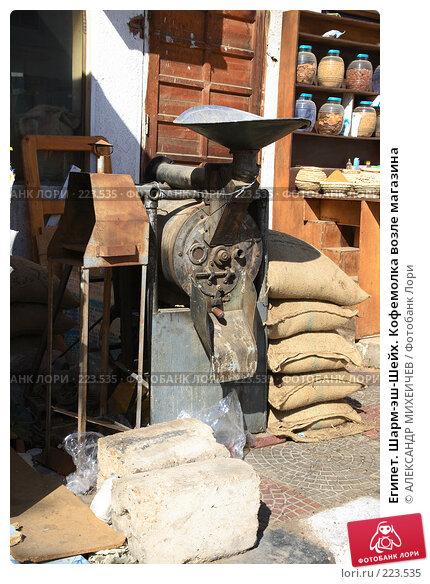 Египет. Шарм-эш-Шейх. Кофемолка возле магазина, фото № 223535, снято 19 февраля 2008 г. (c) АЛЕКСАНДР МИХЕИЧЕВ / Фотобанк Лори