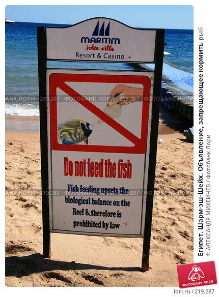 Египет. Шарм-эш-Шейх. Объявление, запрещающее кормить рыб, фото № 219287, снято 19 февраля 2008 г. (c) АЛЕКСАНДР МИХЕИЧЕВ / Фотобанк Лори