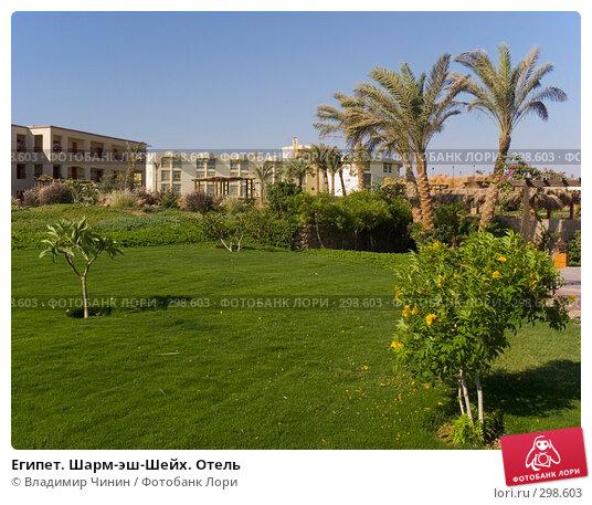 Египет. Шарм-эш-Шейх. Отель, эксклюзивное фото № 298603, снято 17 мая 2008 г. (c) Владимир Чинин / Фотобанк Лори