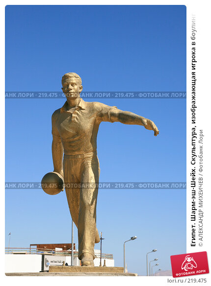 Египет. Шарм-эш-Шейх. Скульптура, изображающая игрока в боулинг, фото № 219475, снято 19 февраля 2008 г. (c) АЛЕКСАНДР МИХЕИЧЕВ / Фотобанк Лори