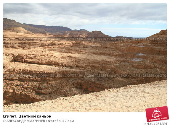 Египет. Цветной каньон, фото № 281391, снято 20 февраля 2008 г. (c) АЛЕКСАНДР МИХЕИЧЕВ / Фотобанк Лори