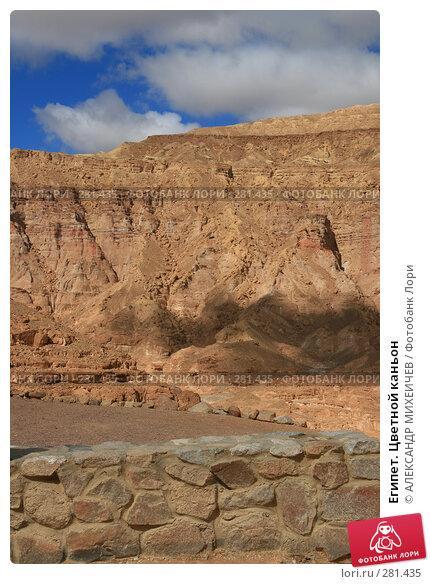 Египет. Цветной каньон, фото № 281435, снято 20 февраля 2008 г. (c) АЛЕКСАНДР МИХЕИЧЕВ / Фотобанк Лори