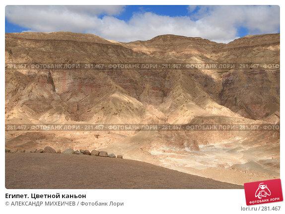 Египет. Цветной каньон, фото № 281467, снято 20 февраля 2008 г. (c) АЛЕКСАНДР МИХЕИЧЕВ / Фотобанк Лори