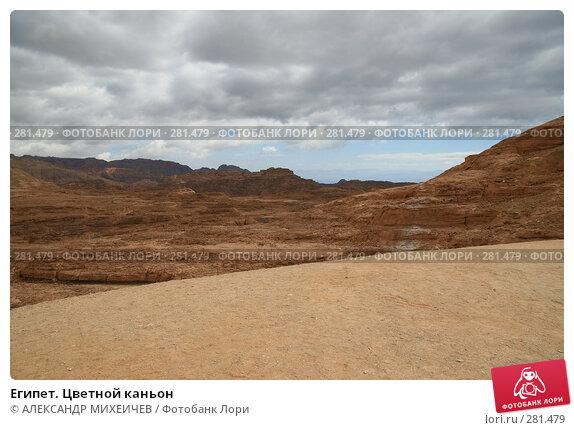 Египет. Цветной каньон, фото № 281479, снято 20 февраля 2008 г. (c) АЛЕКСАНДР МИХЕИЧЕВ / Фотобанк Лори