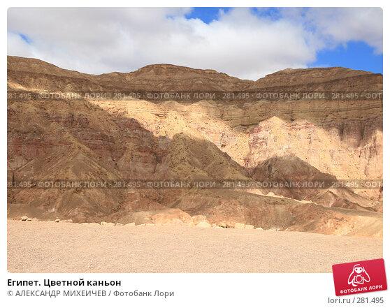 Египет. Цветной каньон, фото № 281495, снято 20 февраля 2008 г. (c) АЛЕКСАНДР МИХЕИЧЕВ / Фотобанк Лори