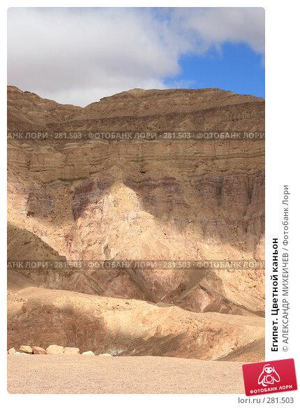 Египет. Цветной каньон, фото № 281503, снято 20 февраля 2008 г. (c) АЛЕКСАНДР МИХЕИЧЕВ / Фотобанк Лори