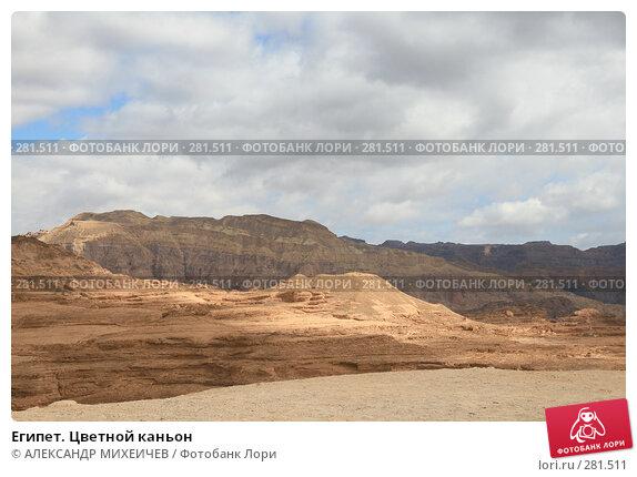 Египет. Цветной каньон, фото № 281511, снято 20 февраля 2008 г. (c) АЛЕКСАНДР МИХЕИЧЕВ / Фотобанк Лори