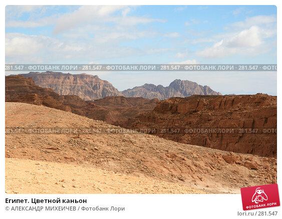 Египет. Цветной каньон, фото № 281547, снято 20 февраля 2008 г. (c) АЛЕКСАНДР МИХЕИЧЕВ / Фотобанк Лори