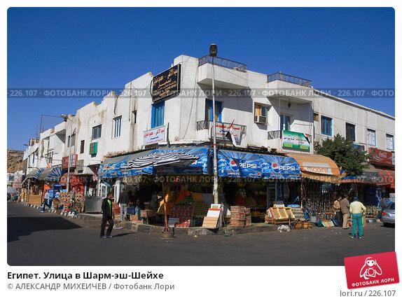 Египет. Улица в Шарм-эш-Шейхе, фото № 226107, снято 19 февраля 2008 г. (c) АЛЕКСАНДР МИХЕИЧЕВ / Фотобанк Лори