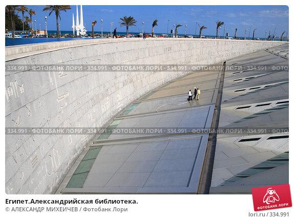 Купить «Египет.Александрийская библиотека.», фото № 334991, снято 26 февраля 2008 г. (c) АЛЕКСАНДР МИХЕИЧЕВ / Фотобанк Лори
