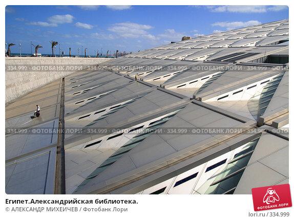 Египет.Александрийская библиотека., фото № 334999, снято 26 февраля 2008 г. (c) АЛЕКСАНДР МИХЕИЧЕВ / Фотобанк Лори