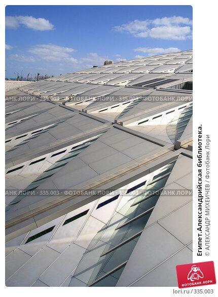 Египет.Александрийская библиотека., фото № 335003, снято 26 февраля 2008 г. (c) АЛЕКСАНДР МИХЕИЧЕВ / Фотобанк Лори