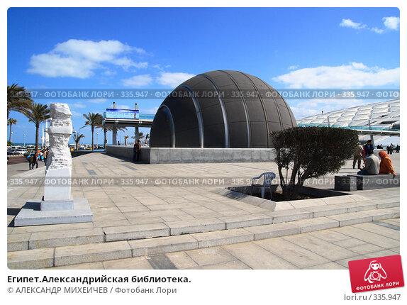Египет.Александрийская библиотека., фото № 335947, снято 26 февраля 2008 г. (c) АЛЕКСАНДР МИХЕИЧЕВ / Фотобанк Лори