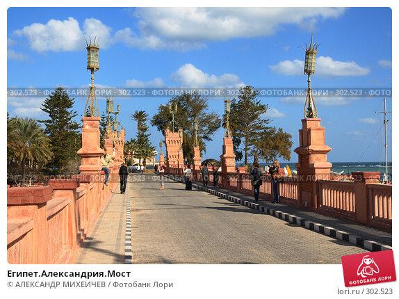 Египет.Александрия.Мост, фото № 302523, снято 26 февраля 2008 г. (c) АЛЕКСАНДР МИХЕИЧЕВ / Фотобанк Лори