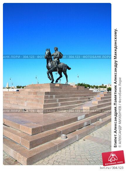 Египет.Александрия.Памятник Александру Македонскому., фото № 304123, снято 26 февраля 2008 г. (c) АЛЕКСАНДР МИХЕИЧЕВ / Фотобанк Лори