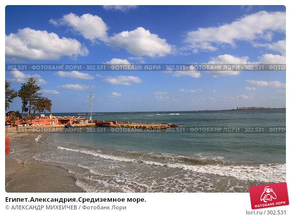 Египет.Александрия.Средиземное море., фото № 302531, снято 26 февраля 2008 г. (c) АЛЕКСАНДР МИХЕИЧЕВ / Фотобанк Лори